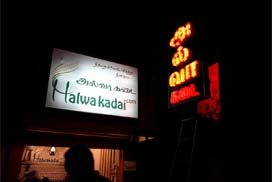 halwakadai-logo2