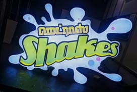 madras-shakes-img-logo